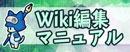 Wiki編集マニュアル